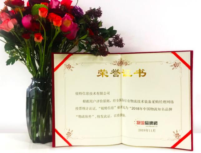 重磅  |  锐特信息再次上榜2018中国物流软件知名品牌