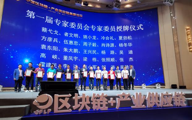 锐特信息高级副总裁伍惠忠受聘中物联区块链分会第一届专家委员会委员